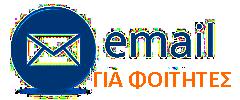 eMail ΦΟΙΤΗΤΩΝ