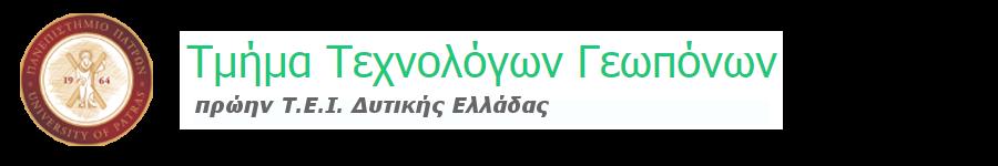 Τμήμα Τεχνολόγων Γεωπόνων